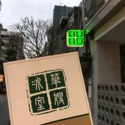 香港必訪、連發哥都愛的【華嫂冰室】來台北啦!近國父紀念館站