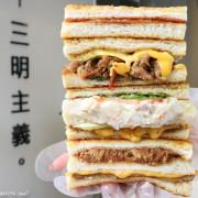 三明主義│獨創焦糖脆皮三明治,搭配邪惡花生醬,鹹甜滋味讓人欲罷不能!