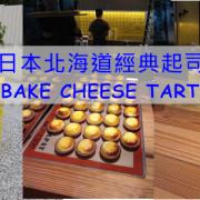 【臺北新光南西美食】BAKE CHEESE TART 日本北海道起司塔