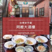 [台南一日遊]快來安平老街阿嬤大酒樓品嚐古早味肉燥乾麵,三種辣度等你來挑戰 - 老莫 Say台南