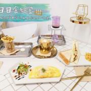 【美食】台北松山「日日食驗室」新開幕實驗室風格網美咖啡廳,一起做食驗吧!