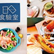 【台北小巨蛋】日日食驗室 | 網美打卡新選擇!好拍又好吃的下午茶推薦