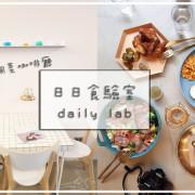 【松山  台北小巨蛋】日日食驗室 daily lab ➤ 怎麼拍都網美!實驗室風格~IG網美打卡咖啡廳~朋友姊妹家人下午茶好時光!
