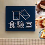 【小巨蛋站】小巨蛋周遭的新店 ‧ 實驗室裡吃早午餐 ‧ 視覺及味覺上一次擁有 ‧ 日日食驗室