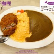 [食記][新北市][土城區] 茄子咖哩土城店 -- 再度回味我在台北的愛店之一 我最喜愛的藍帶豬排咖哩蛋包飯又回歸啦!