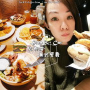 台北   東區漢堡推薦 Stan & Cat 史丹貓美式餐廳 CP值與美味都爆表 全日早午餐供應 還有客製化漢堡唷 捷運忠孝敦化站