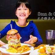 【台北美食】東區美式餐廳 東區早午餐 Stan & Cat 史丹貓美式餐廳~天阿好大的漢堡,客製化創意漢堡、全天候供應早午餐