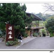 台北市-士林區-陽明山-絹絲谷餐廳