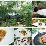 台中森林系景觀餐廳,如夢似幻的玻璃屋,享受著法式料理、下午茶、手沖咖啡,來場浪漫的邂逅~ - 小凉的美食小天地