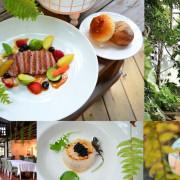 新社美食_千樺花園餐廳│台中聚餐好選擇,享受在大自然間用餐的浪漫氛圍~ - 愛伊特candy的分享樂園