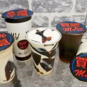 【台中北區】飲品也能低熱量又飽足感!來自上海紅不讓寒天奶凍首家在台中『買Bar現泡茶飲』