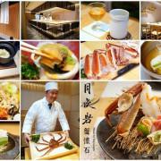 【台北】月夜岩蟹懷石.日本正宗活體蟹懷石料理!