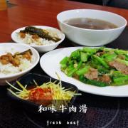 Food|台南善化|和味牛肉湯-新鮮牛肉美味料理