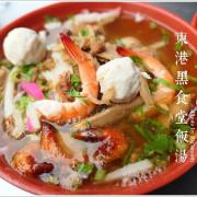 【屏東東港】黑食堂飯湯.滿料又大碗的早午餐!