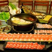 松江南京自助石頭火鍋 飲料白飯吃到飽  食尚湯鍋 可以拼鴛鴦喔