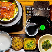 彌生軒 YAYOI やよい軒(忠孝復興店)-引誘口水直流的鰻魚飯定食