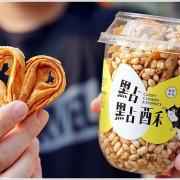 【台中美食】點點酥.愛心造型、台中必買伴手禮推薦! 摔不壞的米蛋捲! 酥脆美味的散步甜點 !
