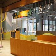 ♥遊♥【新北●淡水】全新開幕~不限時玩到瘋●小島3.5度親子餐廳(玩樂篇)