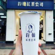 台北飲料推薦-約翰紅茶公司內湖總店、南港分店 煮濃那提超好喝 - 皮老闆的美食地圖