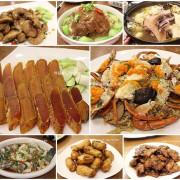 『台南。知味料理館』~好幾個月前預訂/私房料理/功夫菜/台南美食