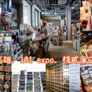 高雄.鼓山區.101 expo.棧貳庫店.文具控的最愛.寄明信片給未來的自己。