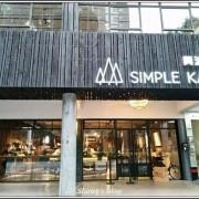 捷運善導寺站.Simple Kaffa Flagship 興波咖啡旗艦店