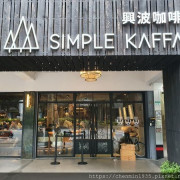 台北市中正區-Simple Kaffa Flagship 興波咖啡