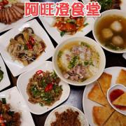 豐原小吃推薦|阿旺澄食堂-CP值高、生意超好的小吃店