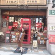 O Dream 夢享餐廳 桃園區 輕鬆享受悠閒下午茶!! 好吃有趣又好拍!!