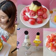 【蘆洲美食】旺來冰館 浮誇系水果冰品 舒芙蕾 飲料 捷運三民高中站