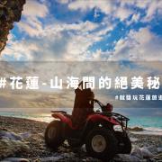 【花蓮旅遊推薦】此生必看海上日出,沙灘車探訪神秘海洞! 台灣就醬玩 TaiwanGoFun