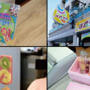 【台南冰品】冰鑽哆啦|不限口味冰棒買一送一|純水果無香精尚天然|融化炎熱夏天必備冰品