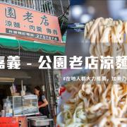 【 嘉義美食 】在地人激推必吃,食尚玩家推薦必吃涼麵! | 台灣就醬玩