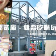 高雄棧貳庫 |高雄一日遊超推薦,帶你吃喝玩樂瘋高雄! | 台灣就醬玩