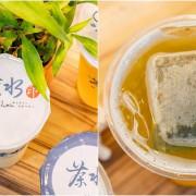 台中北區│茶水印人文茶飲,中國醫人氣飲料,獨家專利360度漩茶工法,杯杯都能喝到現泡好茶