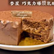[台中甜點店] 杏屋乳酪蛋糕 中清海灣店 |濃郁半熟爆漿乳酪,讓人一吃就愛上!