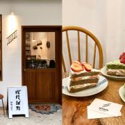 【新竹北區】階段甜點☞在有溫度的老房子裡吃著闆娘母女用心製作的輕食&甜點,體重也要邁向另一個階段了!