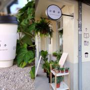 台中西區│小日子商号審計店-台中也有小日子囉,雜誌、選物還有咖啡茶飲 - 藍色起士的美食主義