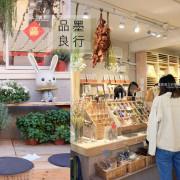 台中西區│品墨良行-紙的材料室、曬日子合作社、小餅乾與小兔子、生活用品、自製設計,感受生活的溫度在審計新村 - 藍色起士的美食主義