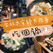 [食] 台北大安/師大夜市百元口味特殊個人獨享鍋-吃個鍋