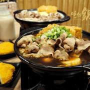 【台北美食】吃個鍋 均一價168 元 百元價格一人就能開鍋獨享 / 師大小火鍋
