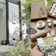 【台中北屯】禾雅堂乳酪蛋糕|大坑伴手禮推薦,金箔包裝重乳酪香醇濃郁送禮首選