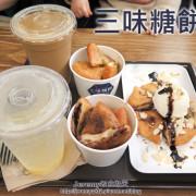 [食記][台北市] 三味糖餅 sammat 삼맛호떡 -- 師大夜市韓國甜食小吃,Q軟香甜的糖餅。