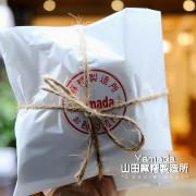 ▶【新竹-東區】Yamada山田麻糬製造所☞中藥包設計不只吸睛,大福、小麻糬也很好吃!新竹甜點下午茶!新竹伴手禮!
