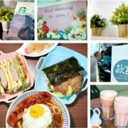 【桃園美食】Mr. Oppa!歐爸 碳烤吐司 X 創意又健康的特色早午餐