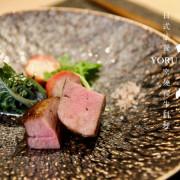 [台北]日式法餐推薦よる-Yoru 窯燒和牛肉料理 夏季菜單 全預約制私廚無菜單 約會節慶首選 - 皮老闆的美食地圖