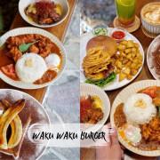 【台北美食】Waku Waku Burger わくわく信義區必吃早午餐。日式文青質感店。推薦日系漢堡、咖哩飯、法式吐司 - 阿華田的美食日記