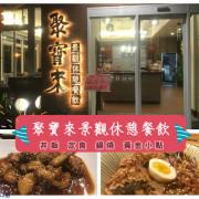 【食記】高雄六龜_聚寶來景觀休憩餐飲@舒適的用餐環境 有誠意的料理樣式 來了你就有感