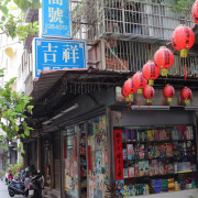 吉祥商號-買到剁手手的幸福柑仔店,在台灣巷弄間的日本零食專賣店