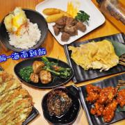 屏東複合式餐廳 艋飯-海南雞飯。百元有找的異國料理,新加坡海南雞、日式豬排、韓式炸雞均有!明正國中美食
